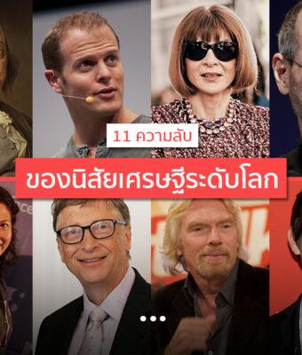 12 ความลับของนิสัยเศรษฐีระดับโลก