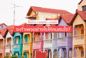 ซื้อบ้าน > ตกแต่ง > ขายต่อ จะทำเพจอย่างไรให้คนสนใจ?
