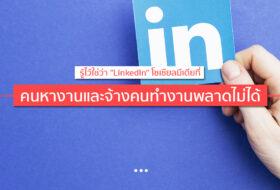 """รู้ไว้ใช่ว่า """"LinkedIn"""" โซเชียลมีเดียที่คนหางานและจ้างคนทำงานพลาดไม่ได้"""