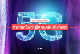 5G กับจุดเปลี่ยนจากโลกใบเก่าสู่โลกยุคใหม่ที่แท้จริง
