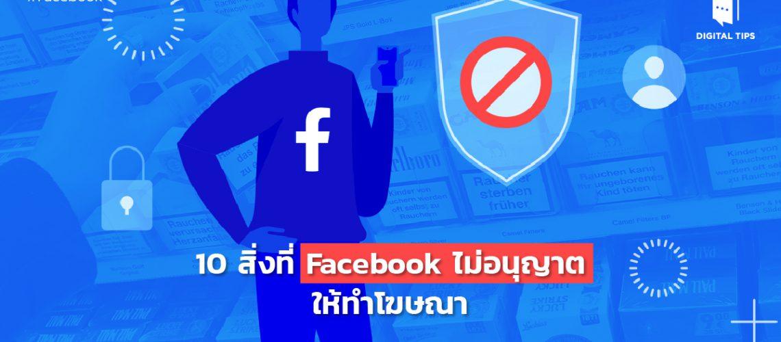 19_10 สิ่งที่ Facebook ไม่อนุญาติ-02